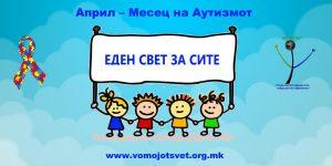 Април-месец на Аутизмот во Република Македонија