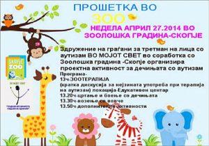 Проектни активности-Зоо 2014