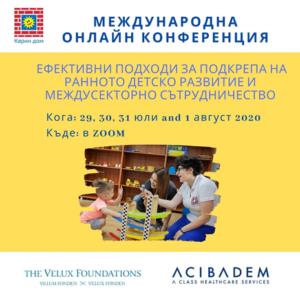 Центар за сензорна терапија Во Мојот Свет – Охрид објавува: